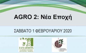 agro 2 νέα εποχή πρόσκληση