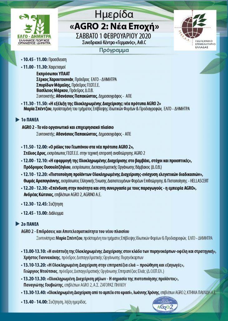 πρόγραμμα AGRO2