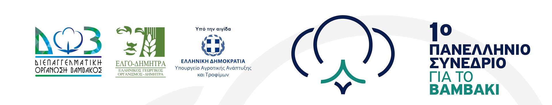 1ο συνέδριο ελληνικου βάμβακος