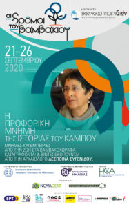 dromoi_vamvakiou_21-26