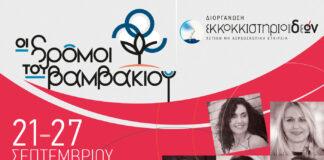 afissa_dromivamvakiou_21-27